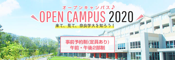 OPEN CAMPUS 2020 来て、見て、奈良学を知ろう! 事前予約制(定員あり)午前・午後2部制